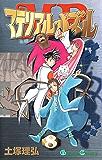 マテリアル・パズル 8巻 (デジタル版ガンガンコミックス)