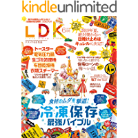 LDK (エル・ディー・ケー) 2019年6月号 [雑誌]