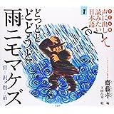 子ども版 声に出して読みたい日本語 1 どっどど どどうど 雨ニモマケズ/宮沢賢治