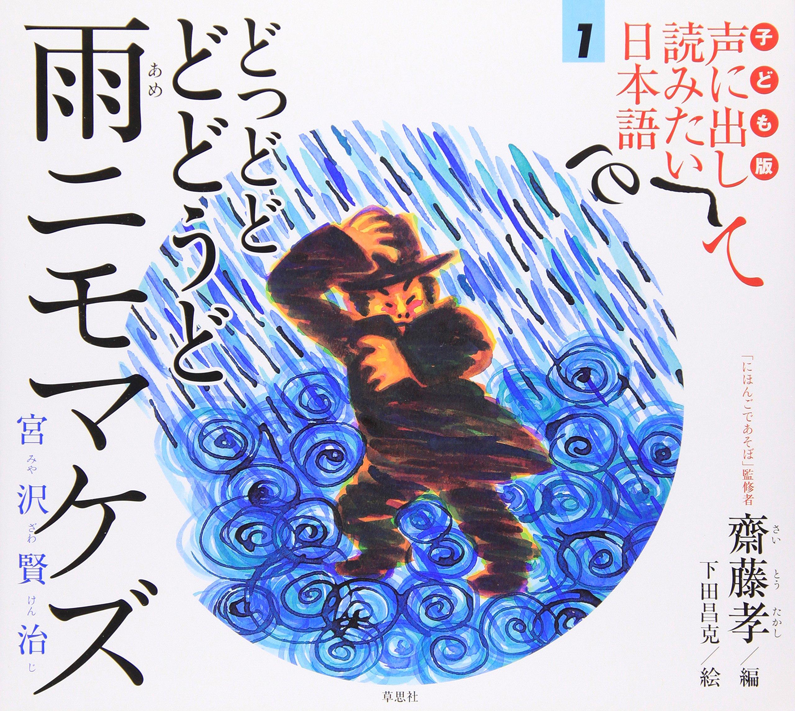 ニモマケズ 雨