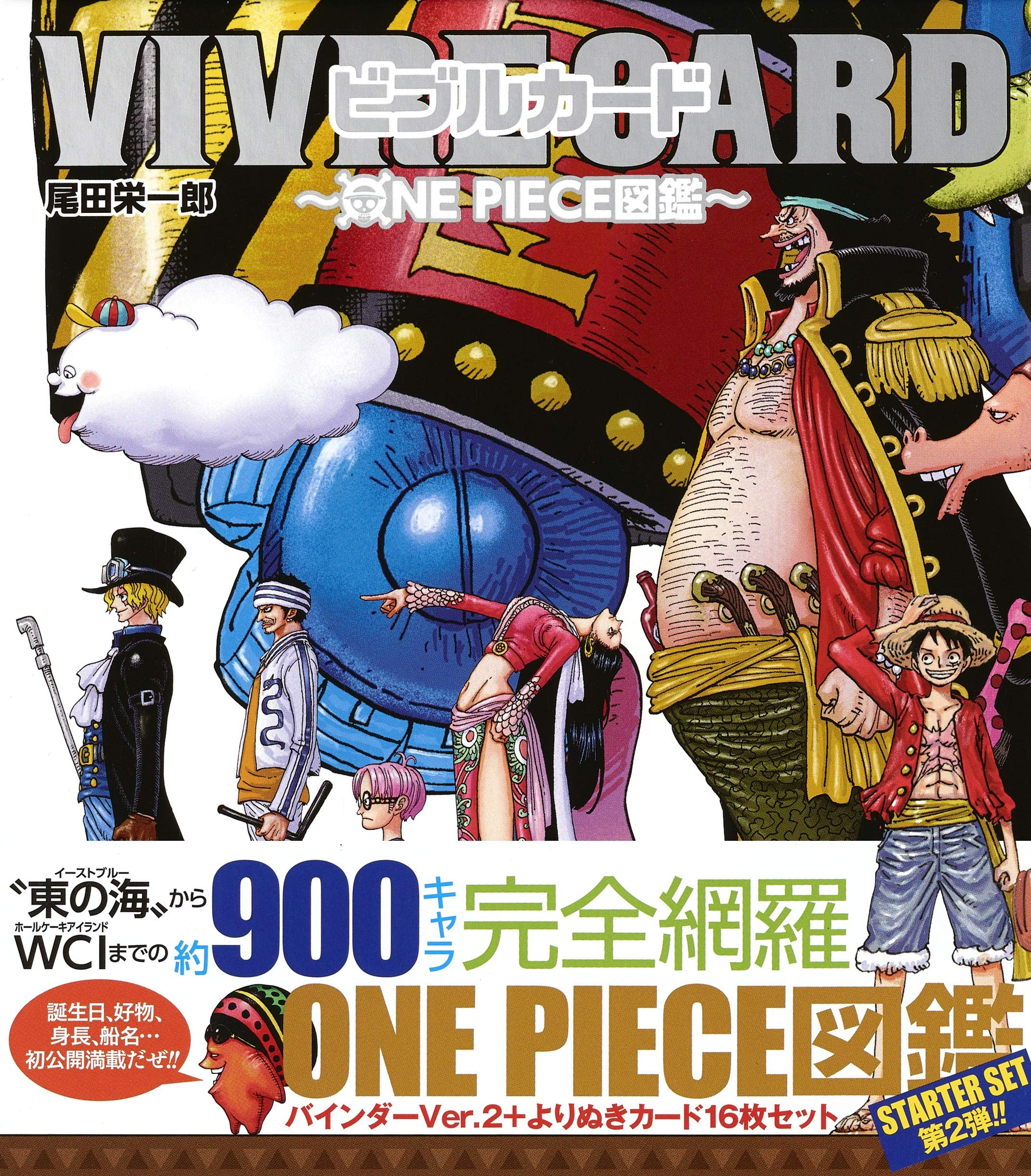 VIVRE CARD: ONE PIECE illustration STARTER SET vol.2 - Edición japonesa: Amazon.es: 尾田 栄一郎: Libros