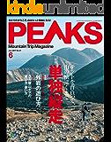 PEAKS(ピークス)2017年6月号 No.91[雑誌]