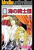 海の綺士団(4) (冬水社・いち*ラキコミックス)