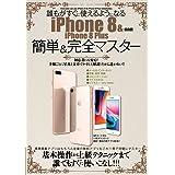 誰もがすぐに使えるようになるiPhone 8 & iPhone 8 Plus 簡単&完全マスター (メディアックスMOOK)