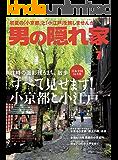 男の隠れ家 2017年 7月号 [雑誌]