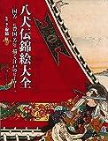 八犬伝錦絵大全:国芳 三代豊国 芳年 描く江戸のヒーロー