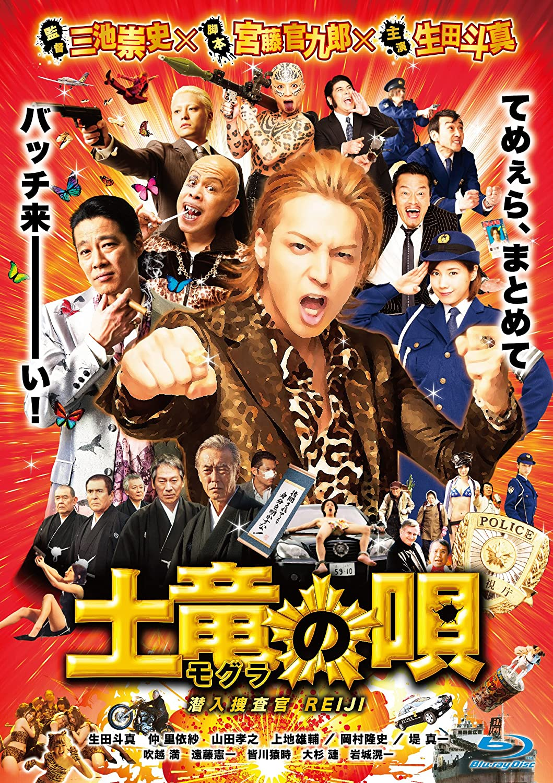 Amazon Com Japanese Movie Mogura No Uta Sennyu Sosa Kan Reiji The Mole Song Undercover Agent Reiji Standard Edition Japan Tbr d Movies Tv