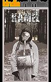 Kamel: A boy in a world at war