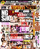 EX特ダネNG SHOT!!(2) 2020年 1月号 [雑誌]: SUPERナンプレポータブル 増刊