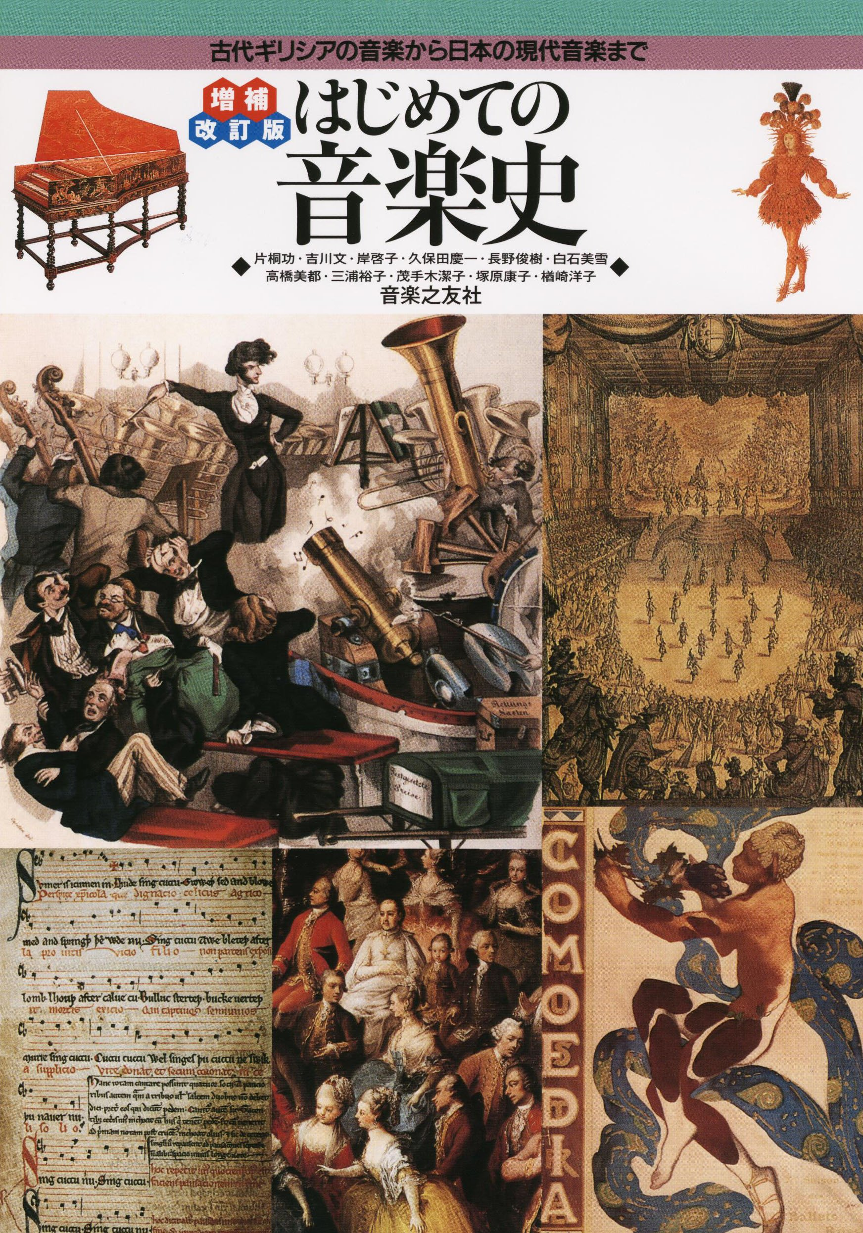 To contemporary Japanese music from the music of ancient Greek music history for the first time enlarged and revised edition (2009) ISBN: 4276110165 [Japanese Import] ebook