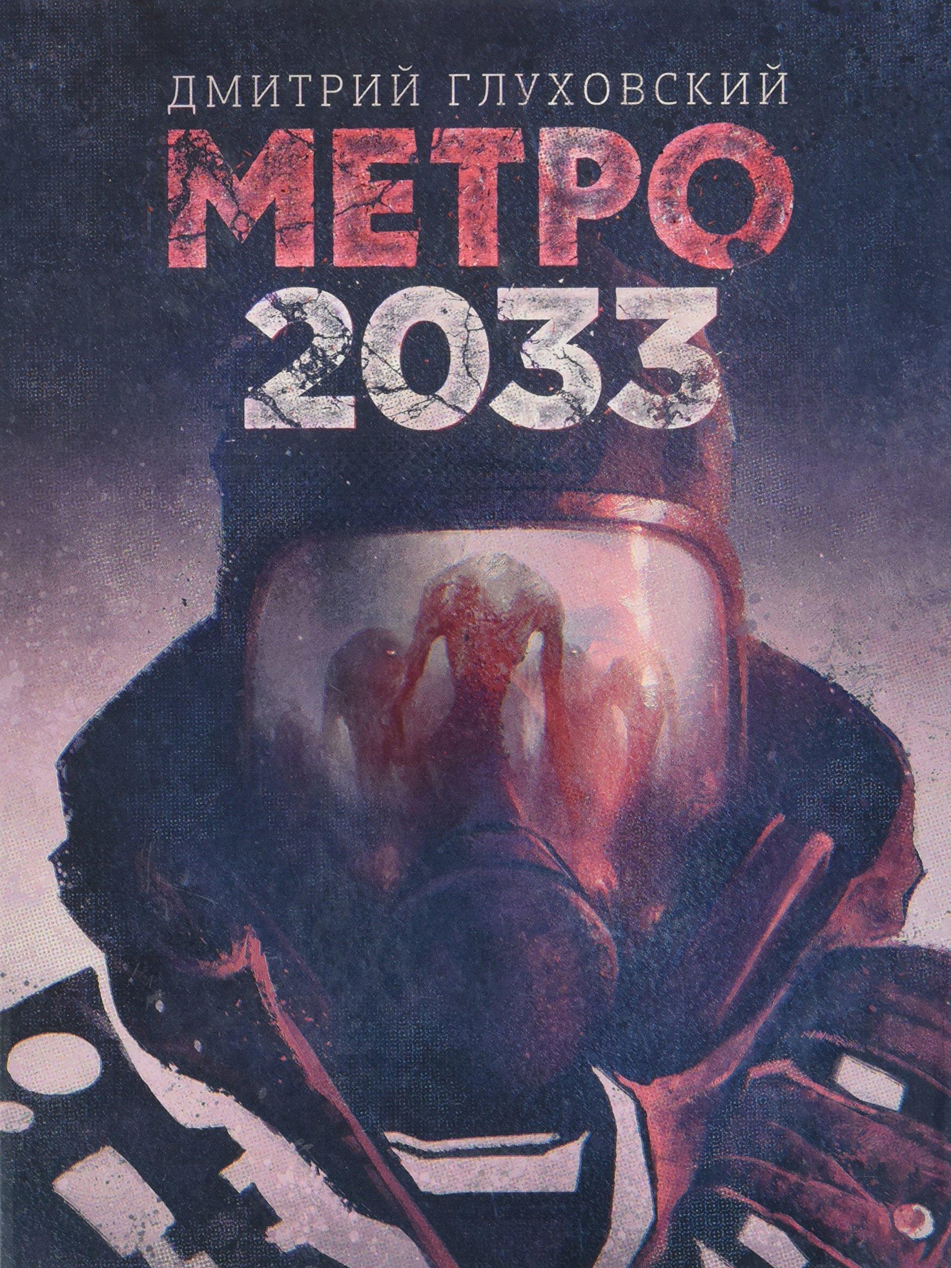 Скачать метро 2033 книга звуковая