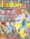 プレジデントFamily(ファミリー)2019年10月号(2019年秋号:東大生184人「頭のいい子」の育て方)