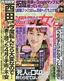 週刊女性 2016年 3/29 号 [雑誌]