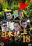 日本統一18 [DVD]