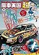 痛車天国 超(SUPER) vol.1 (ヤエスメディアムック518)
