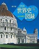 山川 詳説世界史図録 第2版: 世B310準拠