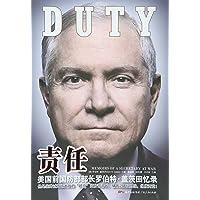 责任:美国前国防部部长罗伯特·盖茨回忆录