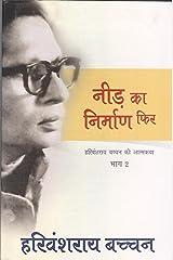 Neerh Ka Nirman Phir (Bachchan Autobiography) Hardcover