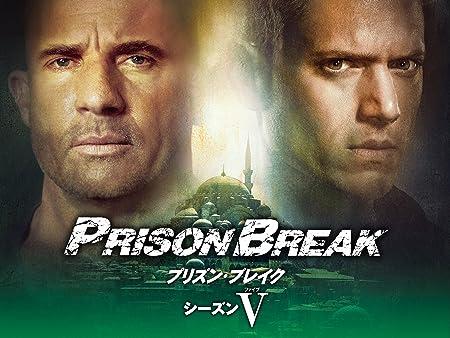 「プリズン・ブレイク」の続編シーズン5が放送!絶対止めたほうが良いって!