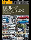 福野礼一郎 新車インプレ2017 Motor Fan illustrated特別編集