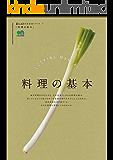 暮らし上手の知恵袋シリーズ 料理の基本[雑誌] エイムック