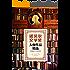 诺贝尔文学奖大师作品精选(走进莫言等诺贝尔文学奖获奖者的文学世界) (读书会)