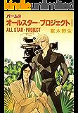 パーム (10) オールスター・プロジェクト I (ウィングス・コミックス)