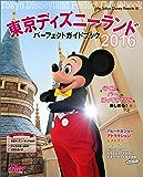 東京ディズニーランド パーフェクトガイドブック 2016 (My Tokyo Disney Resort)