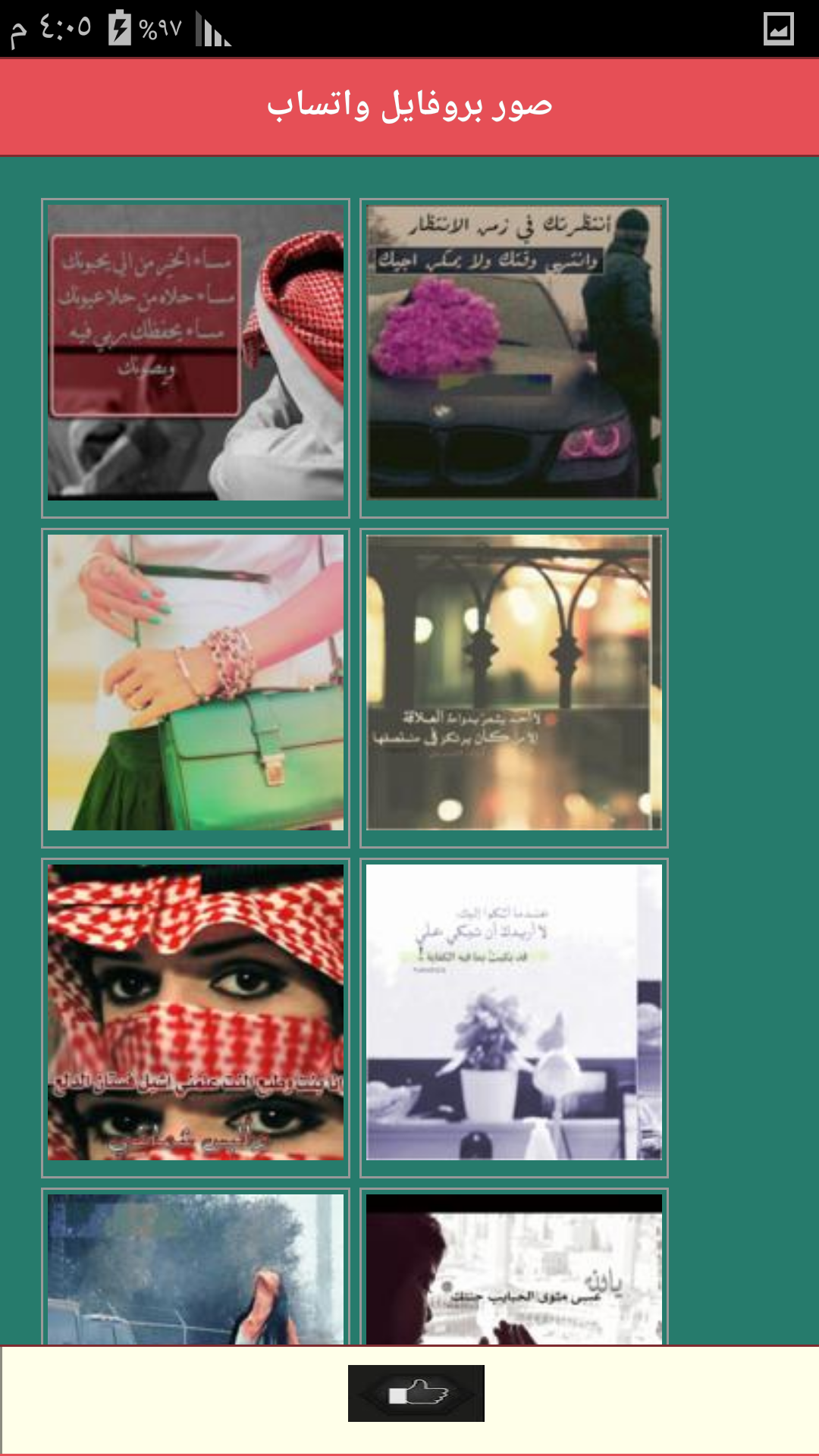 Amazon.com: صور بروفايل واتساب: Appstore for Android