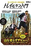 RUN+TRAIL(ランプラストレイル)別冊 ロードランナーのためのトレイルラン入門 山を走らずデビュー (SAN-EI MOOK RUN+TRAIL別冊)