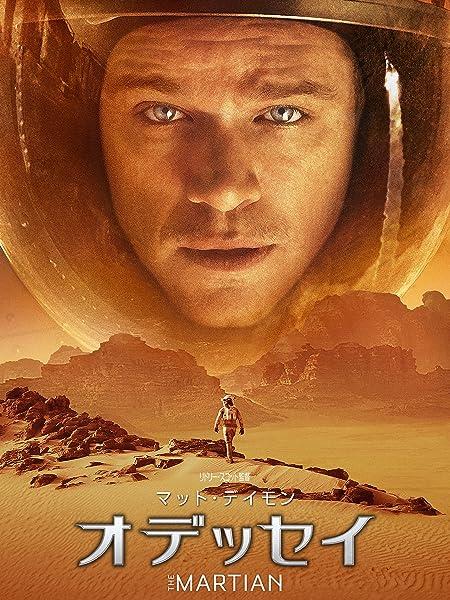 【映画感想】オデッセイ The Martian (2015)