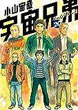宇宙兄弟 オールカラー版(20) (モーニングコミックス)