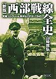[新版]西部戦線全史 死闘!ヒトラーvs.英米仏1919~1945 (朝日文庫)