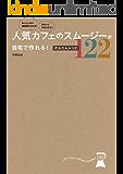 人気カフェのスムージーが自宅で作れる!かんたんレシピ122