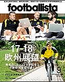 月刊footballista (フットボリスタ) 2017年 09月号 [雑誌]