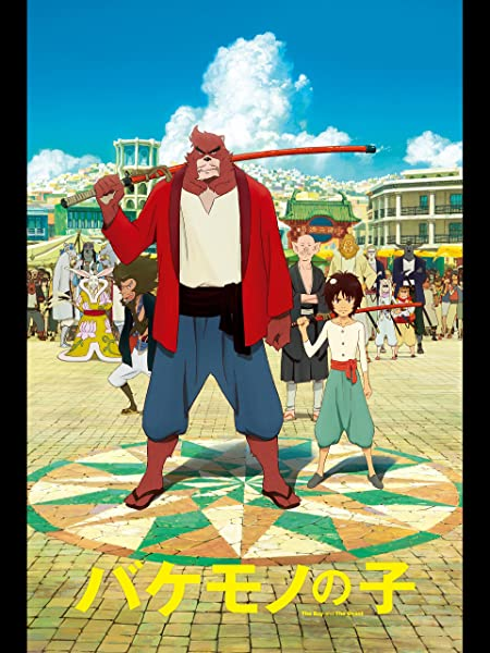 【映画感想】「バケモノの子 (2015)」 – 少年とバケモノ達の爽やかかつ壮大な冒険活劇