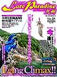 Lure Paradise九州 No.21(2017年晩秋号)―九州の海、川、湖沼をルアーで攻略 特集:Eging Climax/今、ドラマフィッシュに逢いた (別冊つり人 Vol. 458)