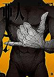 亜人(7) (アフタヌーンコミックス)