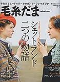 毛糸だま No.153(2012年春号) (Let's Knit series)