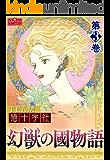 幻獣の國物語 【第3巻】 (クイーンズセレクション)