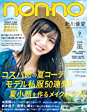 non-no (ノンノ) 2017年9月号 [雑誌]