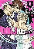 ドロ刑 5 (ヤングジャンプコミックス)