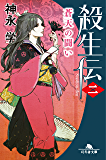 殺生伝〈二〉蒼天の闘い (幻冬舎文庫)