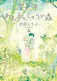 星が原あおまんじゅうの森(5) (Nemuki+コミックス)