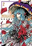 異域之鬼(2) (ARIAコミックス)