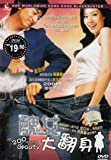 200 pound beauty / 200 lbs beauty korean Movie Dvd Korean Audio with English Sub