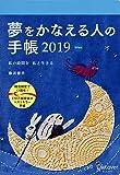 夢をかなえる人の手帳 2019 <青>