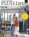 PLUS1 Living No.90―自分流ナチュラルライフはじめよう ! (別冊PLUS1 LIVING)