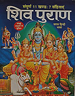 English pdf purana shiva
