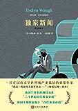 """伊夫林·沃作品系列:独家新闻(美国兰登书屋现代文库""""二十世纪百佳英文小说"""")"""